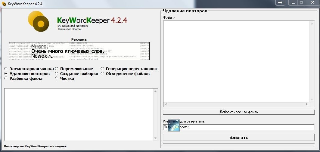 KeyWordKeeper 4.2.4 - программа для обработки ключевых слов