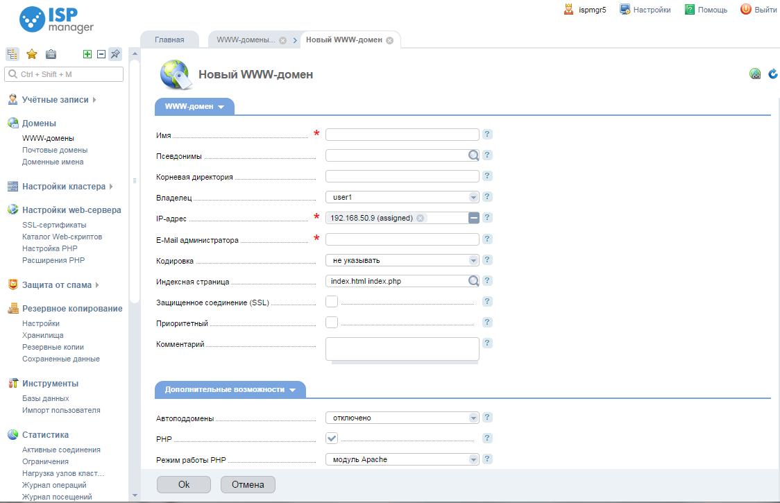 Удобство панели управления web сервером ISPmanager 5
