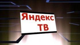 Яндекс площадки будут транслировать ТВ каналы.