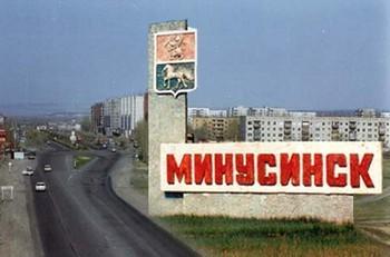 Минусинск подредактировали