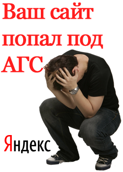 Когда Яндекс снимает санкции?