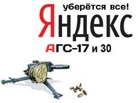 Яндекс о накрутке поведенческого фактора.