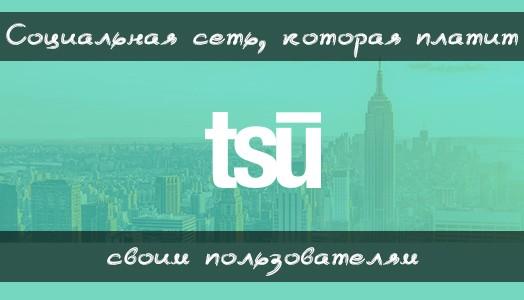 Новая социальная сеть TSU обещает своим пользователям платить деньги.