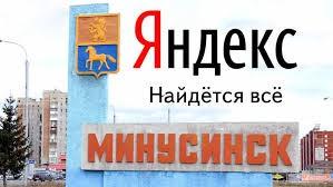 Как определить Минусинск