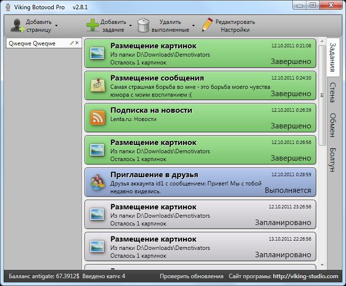 """Программа для раскрутки Вконтакте """"ViKing Ботовод"""""""