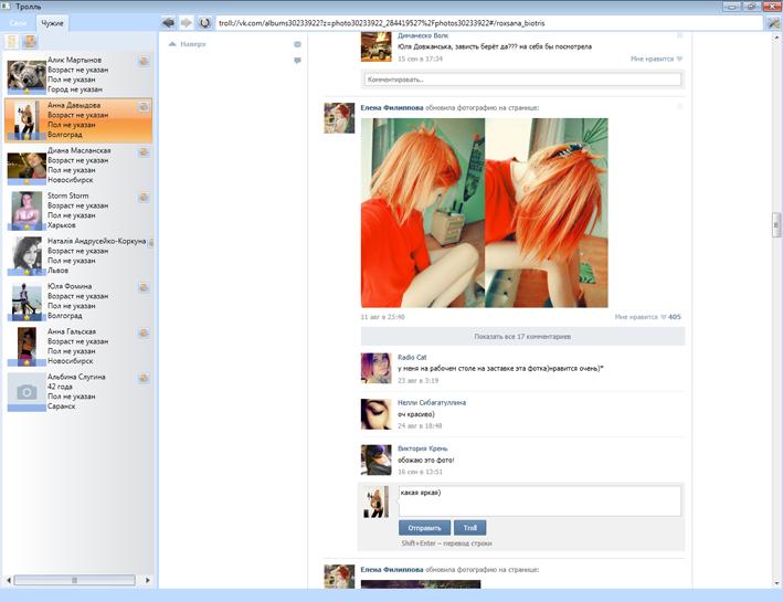 """Программа для накрутки комментариев Вконтакте """"Viking Troll"""""""