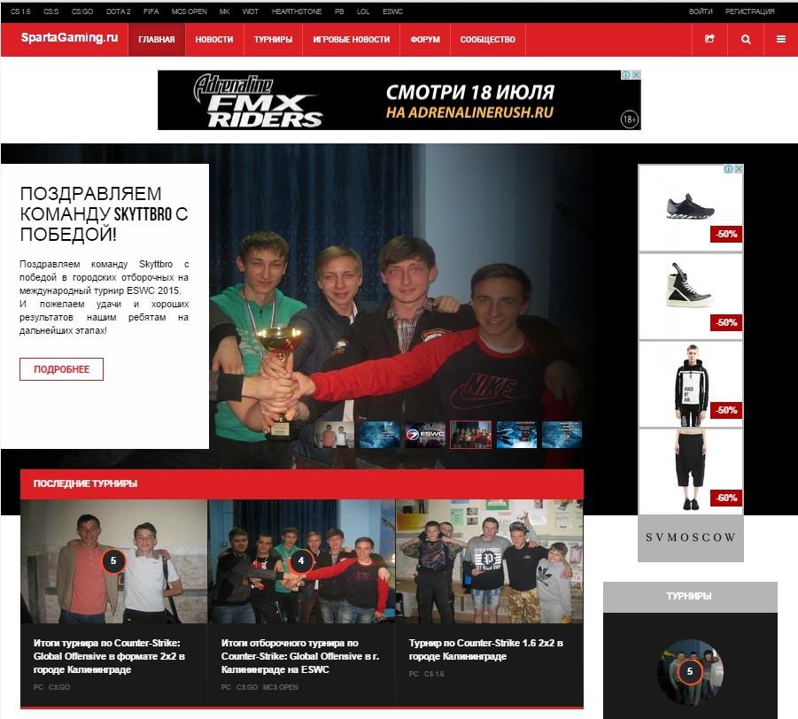 Портал проведения турниров по онлайн играм SpartaGaming