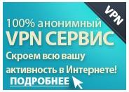 Анонимные VPN для рассылок Xrumer