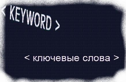 Ключевые слова сайта