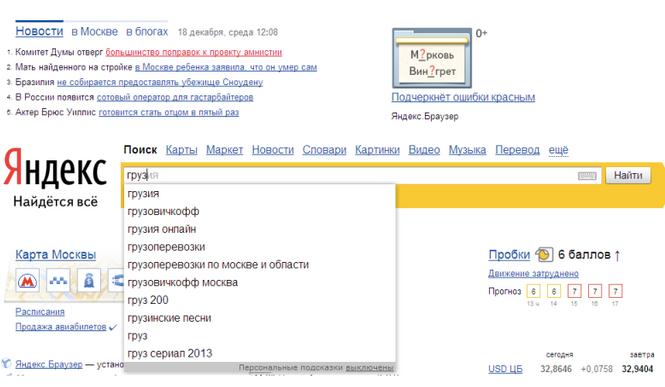 Каким образом сказывается влияние накруток поисковых подсказок в Яндексе на SEO-рынок