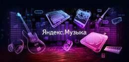 Яндекс ищет мелодии, которые крутятся в голове