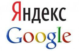 Яндекс и Google будут сотрудничать