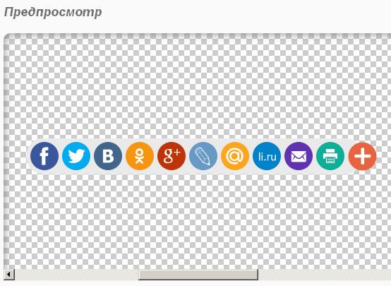 Кнопки поделиться для продвижения сайта