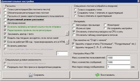 Успешные базы для xrumer прогонка xrumer Балтийск