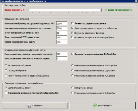 Настройка для xrumer профилей форумов услуги пошта молдовей