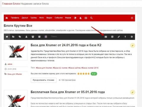 Выкладывать бесплатно базы xrumer xrumer база 2012