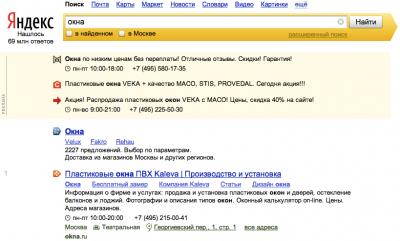 """AdBlock испортил """"Яндексу"""" выдачу"""