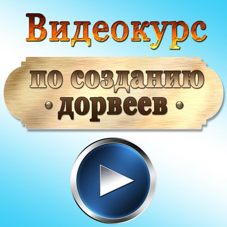 video-kurs-sozdanie-dorveev-s-nulya