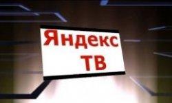 Яндекс площадки будут транслировать…