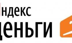 Арбитраж в Яндекс.Деньги